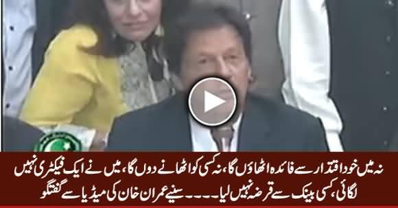 We Will Change The Politics of Pakistan - Imran Khan's Media Talk