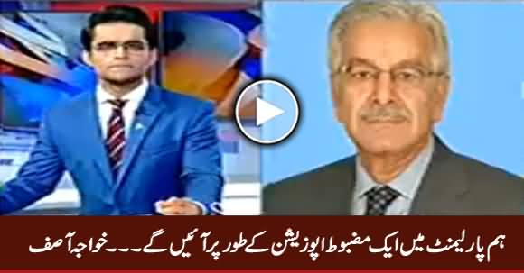 We Will Come As A Very Strong Opposition in Parliament - Khawaja Asif
