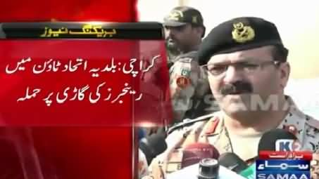 We Will Find Who Is Behind This Attack - DG Rangers Maj. General Bilal Akbar