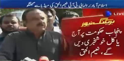 We will form Govt in Center and Punjab - Naeem ul Haq media talk