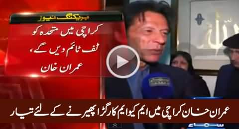 We Will Give Tough Time to MQM In Karachi - Imran Khan Media Talk in Karachi