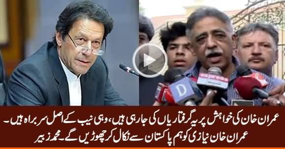 We Will Kick Imran Khan Out of Pakistan - Muhammad Zubair Angry on Current Arrests