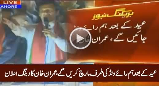 We Will March Towards Raiwind After Eid - Imran Khan's Blasting Announcement
