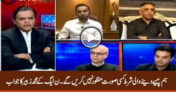 We Will Never Ever Accept The Condition of Surety Bonds - Muhammad Zubair