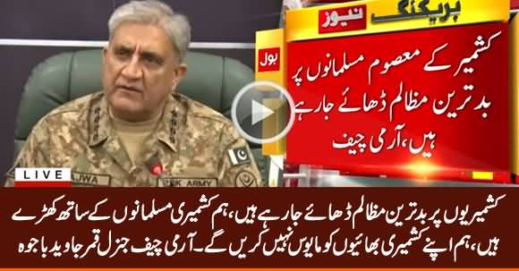 We Will Not Disappoint Our Kashmiri Brothers - Army Chief General Qamar Javed Bajwa