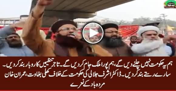 We Will Not Let This Govt Work - Dr. Ashraf Jalali Openly Threatening PTI Govt