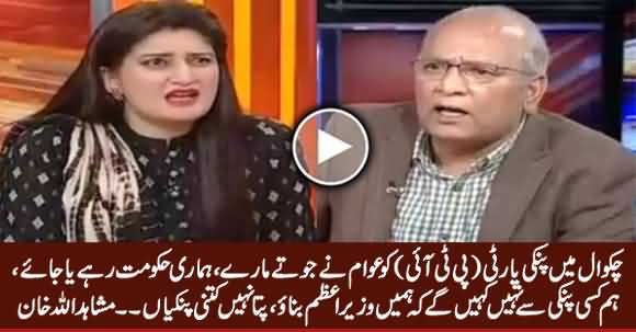 We Will Not Request Any Pinki To Make Us Prime Minister - Mushahid Ullah Khan
