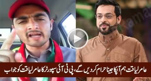 We Will Not Spare You - A PTI Supporter's Blasting Reply to Aamir Liaquat