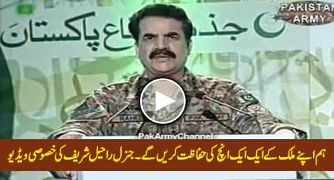 We Will Protect Every Inch of Our Country - Watch Special Video of General Raheel Sharif
