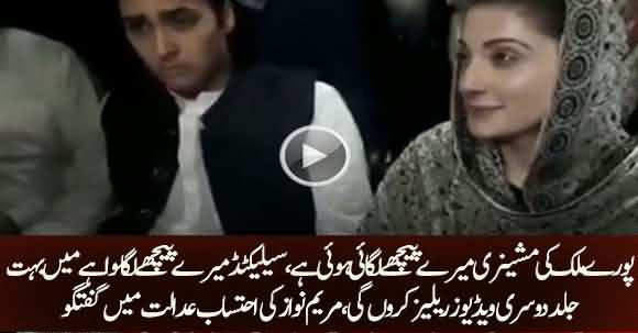 We Will Release More Controversial videos Soon - Maryam Nawaz Aggressive Interview In NAB Custody