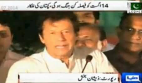 We Will Return From Islamabad After Winning the Match - Imran Khan