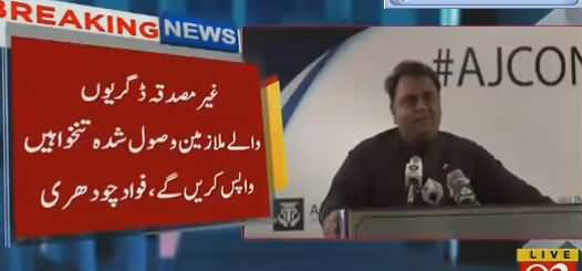 We Will Take Back Salaries From The Employees Who Has Unverified Degrees - Fawad Chaudhry