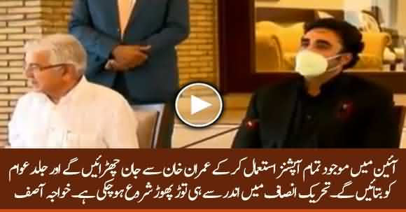 We Will Use All Options Within The Constitution To Get Rid Of Imran Khan's Govt - Khawaja Asif