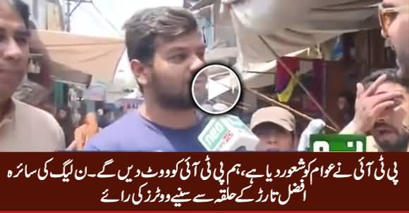 We Will Vote To PTI - Listen Views of Voters From PMLN's Saira Afzal Tarar's Constituency