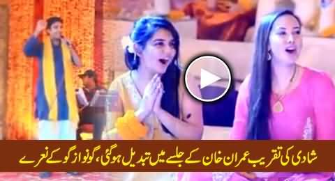 Wedding Ceremony Changed Into PTI Jalsa, Go Nawaz Go Slogans And PTI Songs