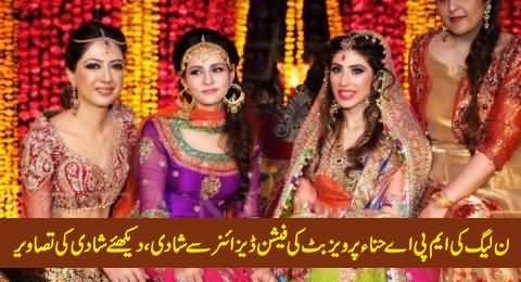 Wedding Pictures of Hina Pervez Butt (PMLN MPA) with Her Fashion Designer Husband