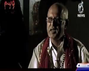 Weham (Horror Show) On Aaj News – 1st June 2015