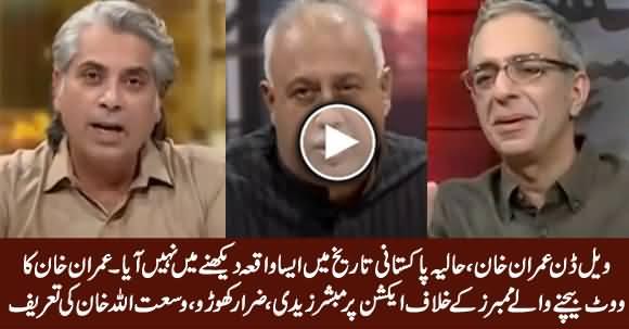 Well Done Imran Khan - Zara Hut Kay Praising imran Khan on His Action Against Party Members