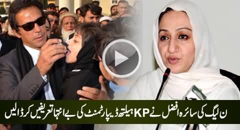 Well Done PTI: PMLN Saira Afzal Tarar Praising KPK Health Department