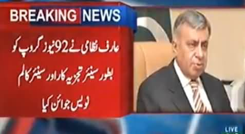 Well Known Journalist Arif Nizami Joins 92 News Channel