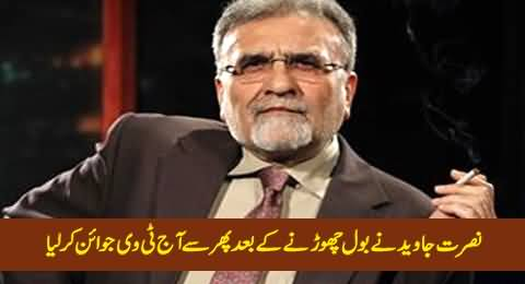 Well Known Journalist Nusrat Javed Once Again Joins Aaj Tv After Leaving BOL