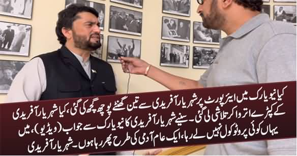 Were Shehryar Afridi's Clothes Taken Off At Airport? Shehryar Afridi Responds From New York