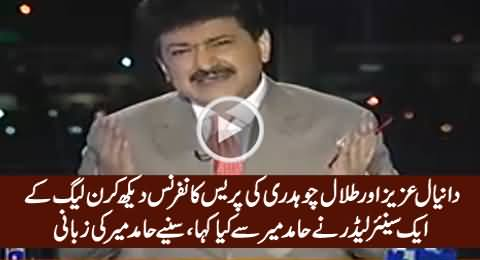 What A PMLN Leader Said To Hamid Mir After Watching Daniyal, Talal & Abid Sher Press Talk