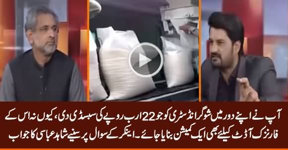 What About The 22 Billion Subsidy That Your Govt Gave to Sugar Industry? Anchor Asks Shahid Abbasi