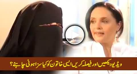 What Action Govt of Pakistan Should Take Against This Type of Woman, Watch and Decide