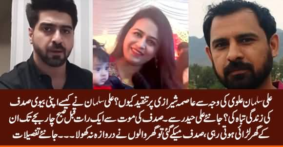 What Ali Salman Alvi (Producer of Asma Sherazi) Did With His Wife - Details By Anchor Ali Haider