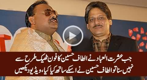 What Altaf Hussain Did with Ishrat-ul-Ibad When He Didn't Attend His Phone Properly