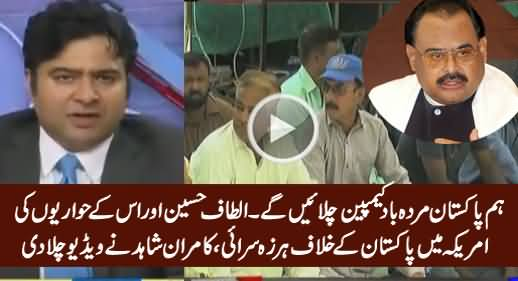 What Altaf Hussain & MQM Workers Said Against Pakistan in USA - Kamran Shahid Plays Video