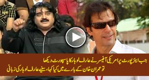 What An American Immigration Official Said To Arif Lohar About Imran Khan