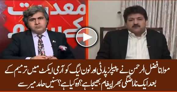 What Message Fazlur Rehman Sent To PPP And PMLN After Army Act Legislation? Hamid Mir Reveals
