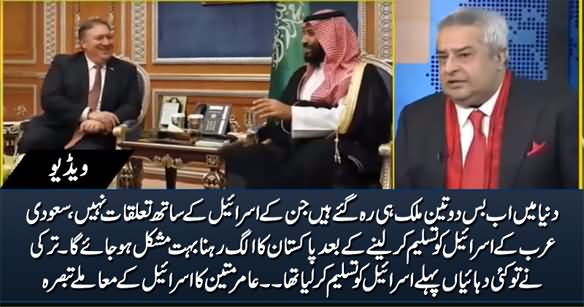 What Are The Options With Pakistan After Saudi Arabia Accept Israel? Amir Mateen's Analysis