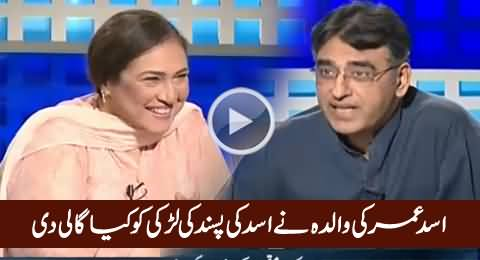 What Asad Umar's Mother Said When Asad Selected A Girl For Marriage