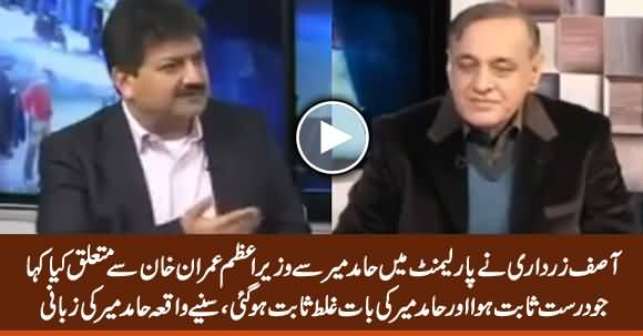 What Asif Zardari Said About PM Imran Khan Which Proved Correct? Hamid Mir Revealed