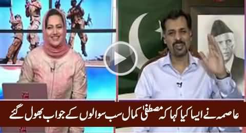 What Asma Sherazi Said That Mustafa Kamal Forgot Every Thing