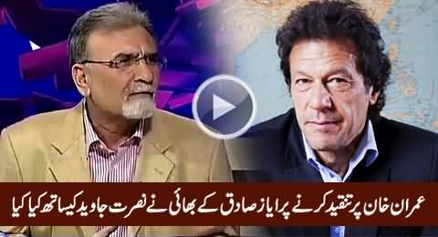 What Ayaz Sadiq's Brother Did With Nusrat Javed On Talking Against Imran Khan