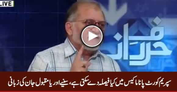 What Can Be Expected Verdict of SC on Panama Case? Orya Maqbool Jan's analysis