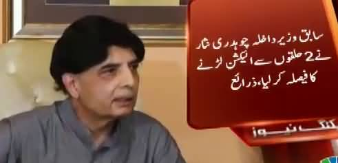 What Ch Nisar Has Decided Over Contesting Election 2018