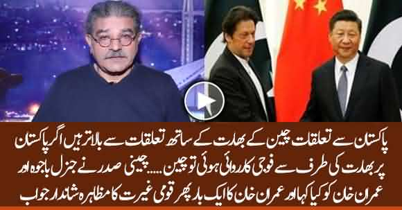 What China's President Said To Army Chief And Imran Khan In Meeting ? Sami Ibrahim Shares Details