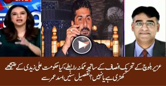 What Contacts Were Between PTI And Uzair Baloch? Asad Umar Explains
