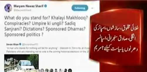 What do you stand for? Khalayi Makhlooq? Conspiracies? Umpire ki Ungli? - Maryam Nawaz Taunts Imran Khan