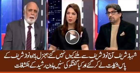 What General Bajwa Complained To Nawaz Sharif And He Didn't Listen ? Haroon Rasheed Tells Inside Story