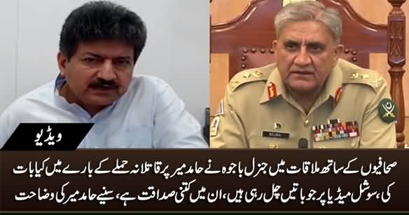 What General Bajwa Said About Attack on Hamid Mir in Meeting With Journalists - Hamid Mir Explains