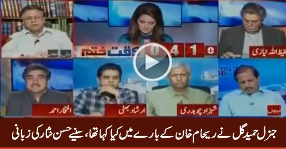 Hassan Nisar Revealed What General (R) Hameed Gul Said About Reham Khan