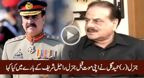 What General (R) Hameed Gul Said About General Raheel Sharif Before His Death