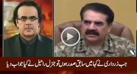 What General Raheel Replied to Zardari When He Said That He Is Ex President