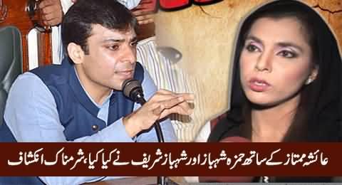 What Hamza Shahbaz & Shahbaz Sharif Did with Ayesha Mumtaz - Asad Kharal Reveals